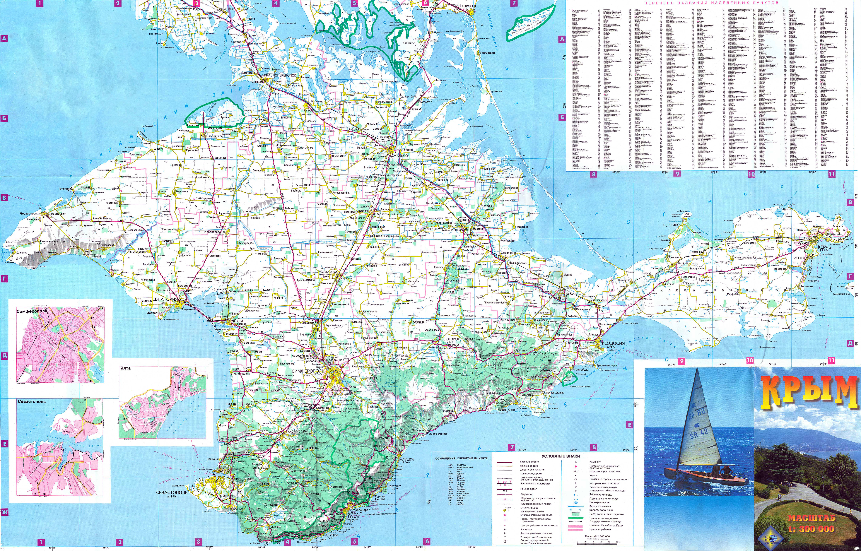 Крым. Карта для автолюбителей