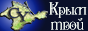 Крым - твой! Баннер