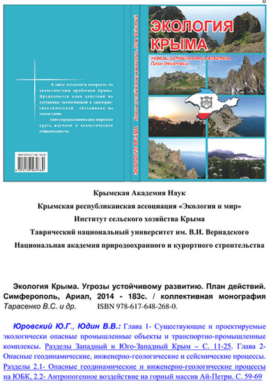 Экология Крыма. Угрозы устойчивому развитию. План действий