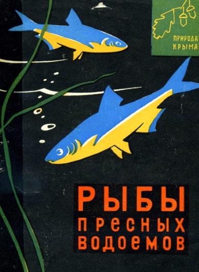 Природа Крыма. Рыбы пресноводных водоемов