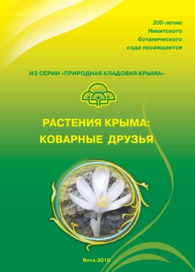 Растения Крыма: коварные друзья. Из серии природная кладовая Крыма