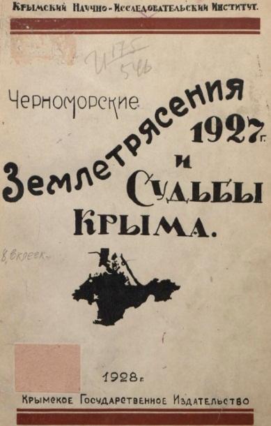 Черноморские землетрясения Крыма 1927 года и судьбы Крыма