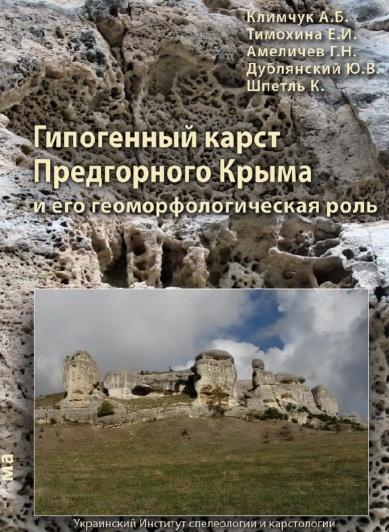 Гипогенный карст предгорного Крыма и его геоморфологическая роль