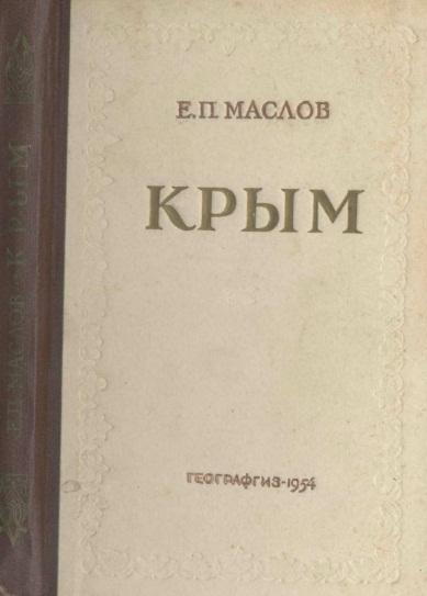 Крым. Экономико-географическая характеристика