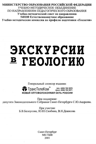 Экскурсии в геологию (экскурсии по горному Крыму)