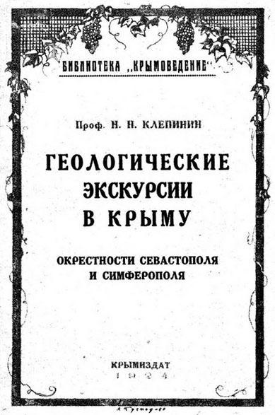 Геологические экскурсии в Крыму. Окрестности Севастополя и Симферополя