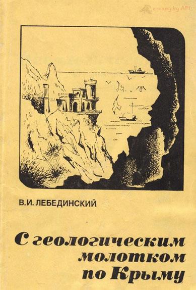 С геологическим молотком по Крыму (третье издание)