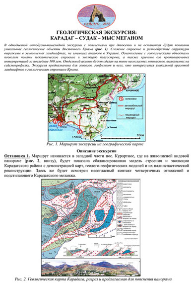 Геологическая экскурсия: Карадаг – Судак – мыс Меганом