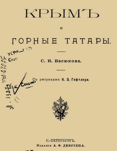 Крым и горные Татары