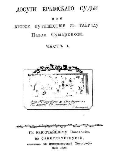 Досуги крымского судьи или второе путешествие в Тавриду Павла Сумаркова. Часть I