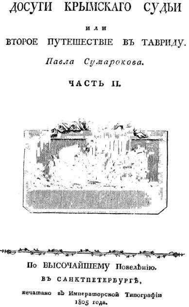 Досуги крымского судьи или второе путешествие в Тавриду Павла Сумаркова. Часть II