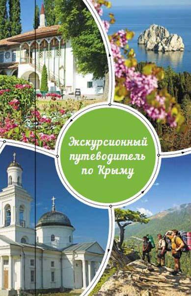 Экскурсионный путеводитель по Крыму
