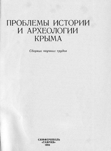 Проблемы истории и Археологии Крыма
