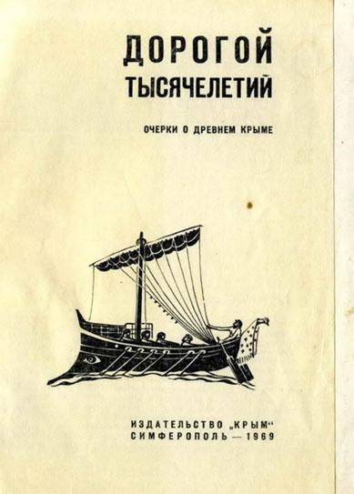 Дорогой тысячелетий (очерки о древнем Крыме). Книга