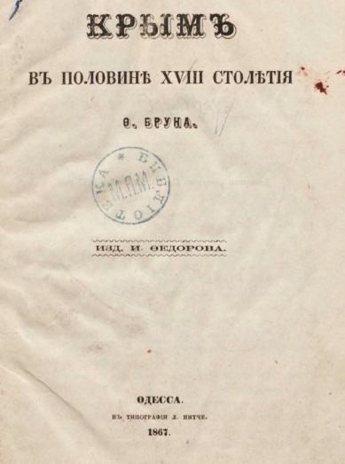 Крым в половине XVIII столетия