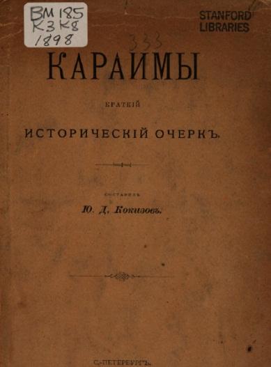 Караимы. Краткий исторический очерк