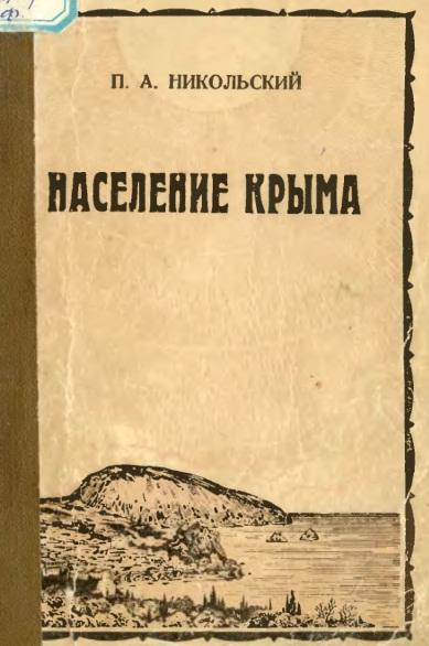 Крым. Население