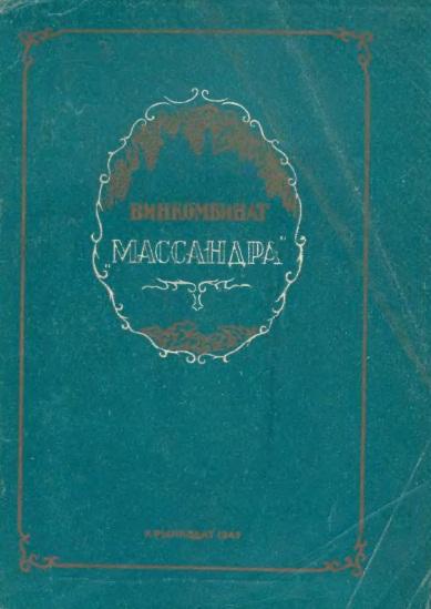 Винокомбинат Массандра