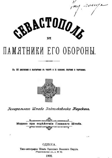 Севастополь и памятники его обороны