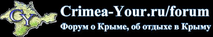 Форум о  Крыме, об отдыхе в Крыму