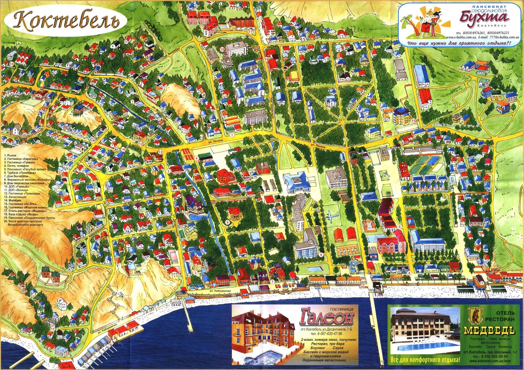 Туристическая карта Коктебеля