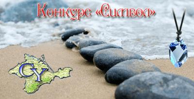 Форум Крыма. Конкурс Символ