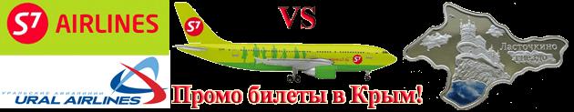 Логотип компании S7 и UA промо билеты в Крым
