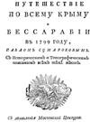 Книги по Крыму, электронная библиотека