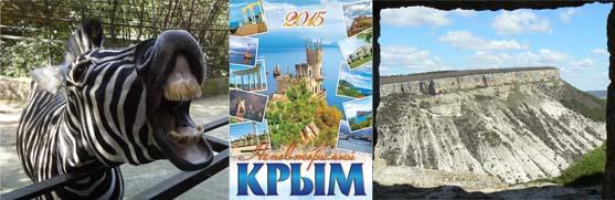 Отчеты и походы по Крыму в 2015 году