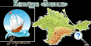 Форум Крыма. Конкурс Знание
