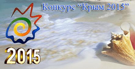Конкурс Крым - 2015