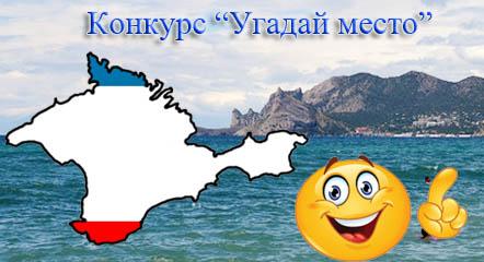 Форум Крыма. Конкурс Угадай место