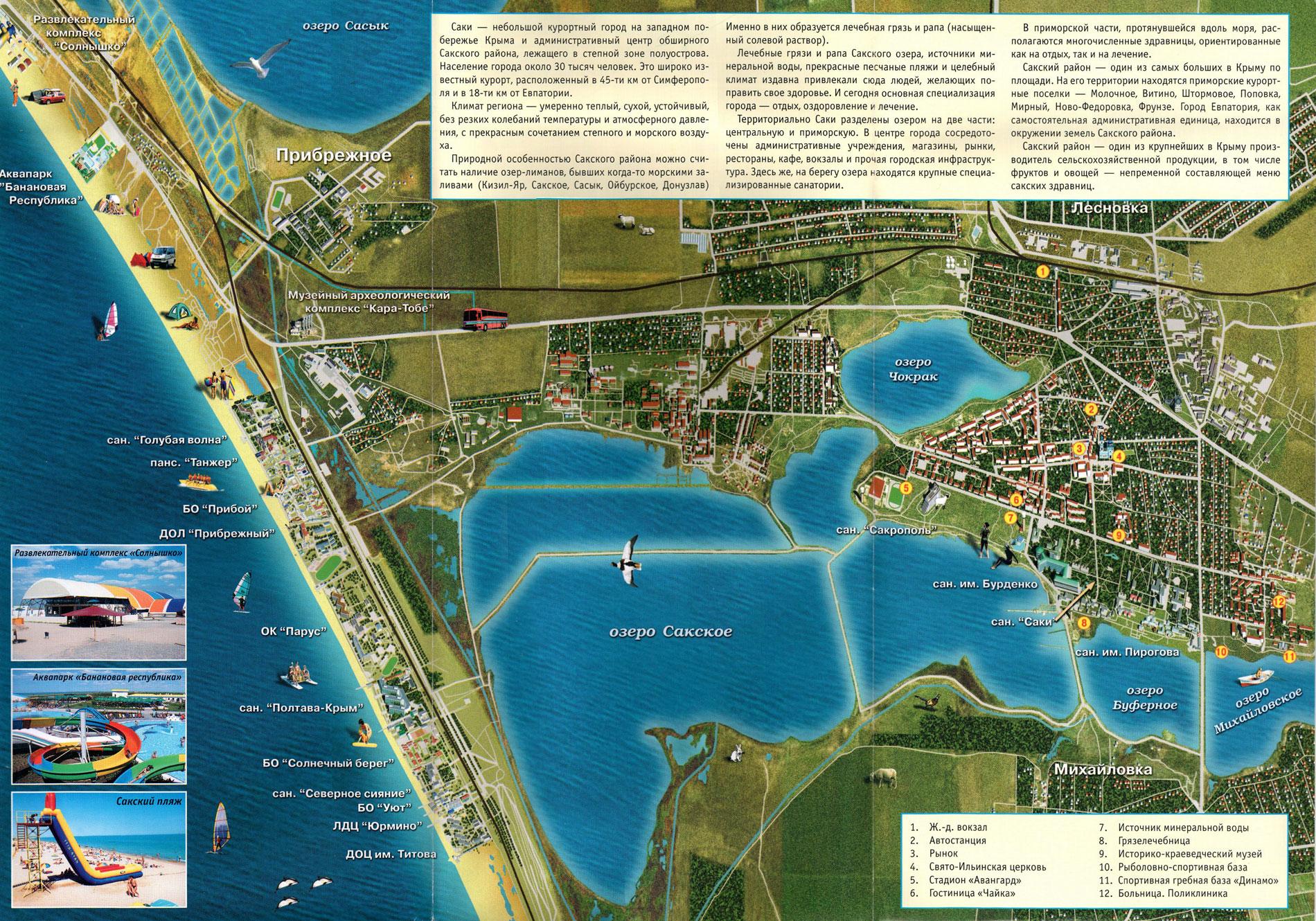 Подробная карта Саки с пляжами и санаториями