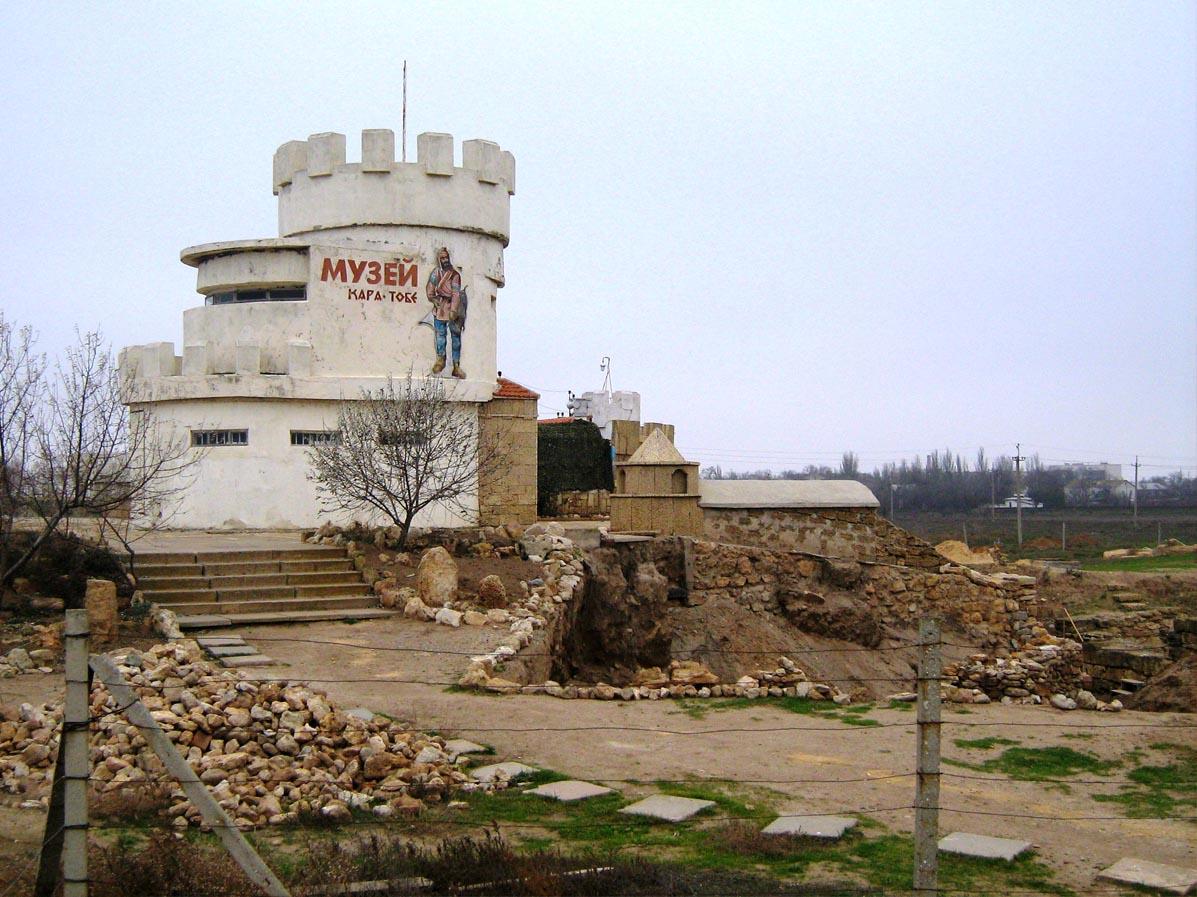 Музей Кара-Тобе