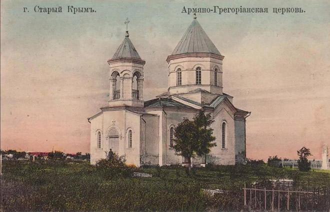 Старый Крым. Армяно Грегорианская церковь
