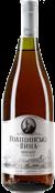 Голицинские вина