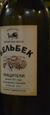 Вино Бельбек