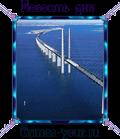 Железнодорожный мост в Крым