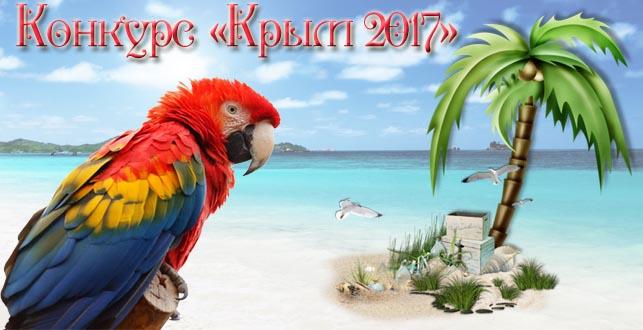 Крым - 2017, конкурс отчетов по путешествиям