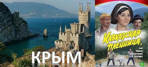 Фильмы и Сериалы созданные в Крыму