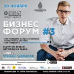 афиша форум 3 квадрат2-информационные2