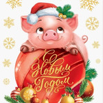 Новогодний свин