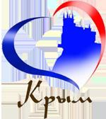 В Крым с любовью