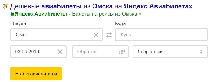 авиабилеты Яндекс